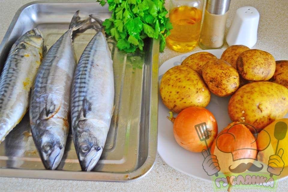 для приготування скумбрії запеченої з картоплею у духовці мені необхідні такі інгредієнти