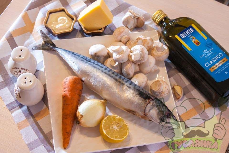для приготування скумбрії запеченої з сиром і печерицями мені потрібні такі продукти